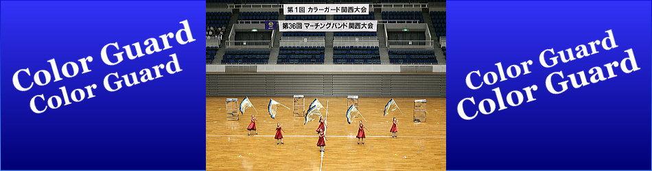 日本マーチングバンド協会 関西大会
